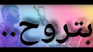 Betrouh - Yara (Lyrics + Karaoke)