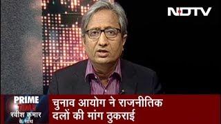 Prime Time Intro With Ravish Kumar, May 22, 2019 | EVM की सुरक्षा को लेकर इतना हंगामा क्यों?