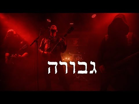 Gevurah - The Essence Unbound (Live Chambéry - 17/03/2018)