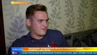 В Челябинской области у жителей аварийного дома грозят отобрать детей