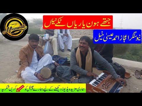 singer ijaz ahmad isa khel mianwali new song 2019