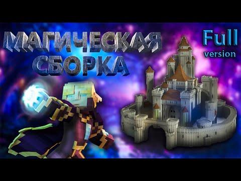 ЛУЧШАЯ МАГИЧЕСКАЯ СБОРКА МАЙНКРАФТ 1.12.2 - FULL Version [magic сборка Minecraft]