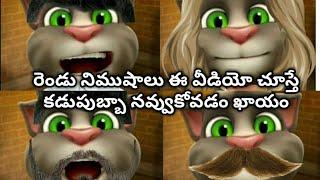 Telugu Talking Tom Funny Jokes |Telugu Topics|