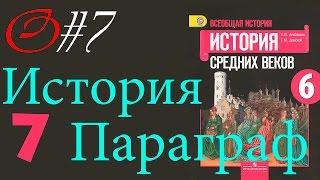история #7 Культура Византии