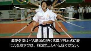 日本刀と韓国刀の比較 Comparison of Korea & Japan : swords
