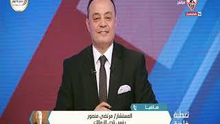مداخلة مرتضى منصورمتحدثاً عن جمهور الزمالك العظيم ويفتح الكثير من القضايا المثيرة ويرد على المتآمرين