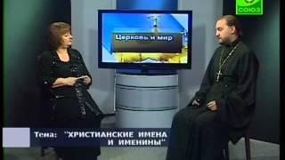 видео православные имена