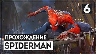 Marvel's Spider-Man #6 - Слишком много негатива [PS4 Pro]