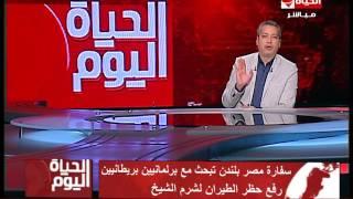 بالفيديو.. إعلامي: المخابرات البريطانية سبب قرار روسيا بحظر حركة الطيران لمصر