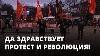 Марш протеста к 101-летию революции: «Мы – колония, я вас поздравляю!»