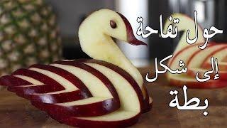 كيف تقطع تفاحة على شكل بطة