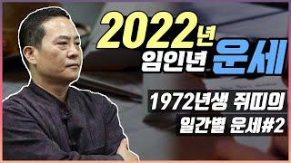 2022년 임인년 운세 / 1972년생 쥐띠의 *일간별 운세* #2