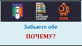 Италия Польша прогноз 15 ноября 5 тур Лиги наций