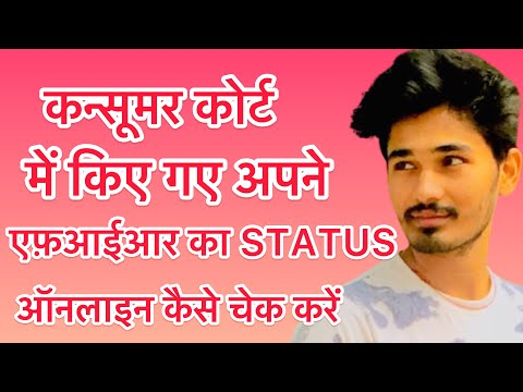 How To Check Consumer Court FIR Status  Online  || Ranjeet Dubey