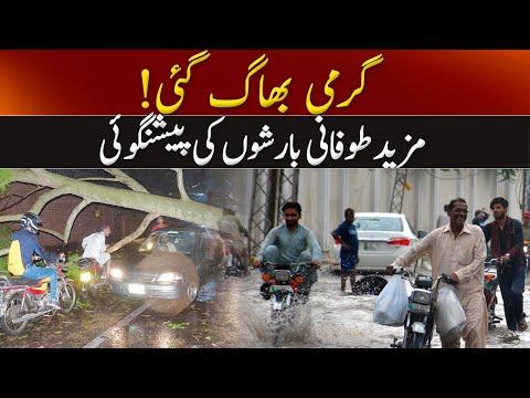 Weather Update - Rain Storm in Lahore