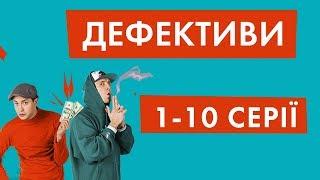Дефективи | 1-10 серії| НЛО TV