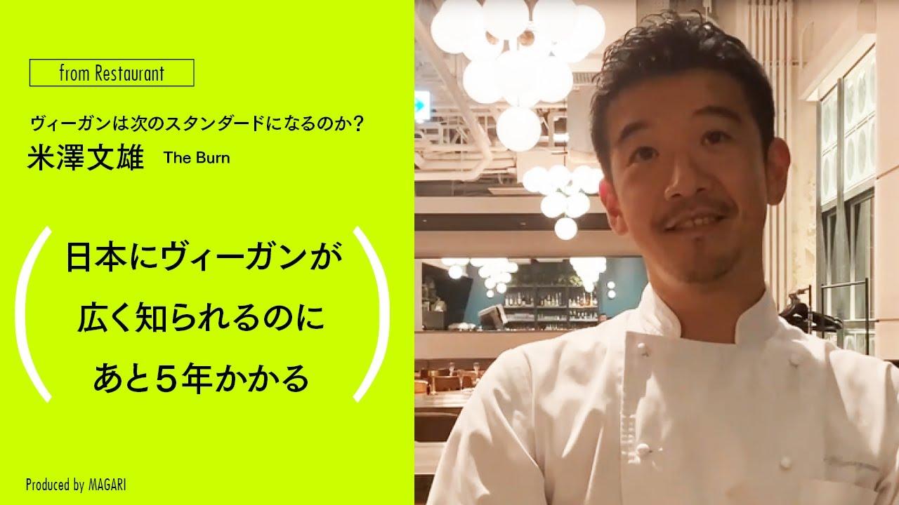インタビュー 米澤文雄「日本にヴィーガンが広く知られるのにあと5年かかる」(2020年6月12日収録)