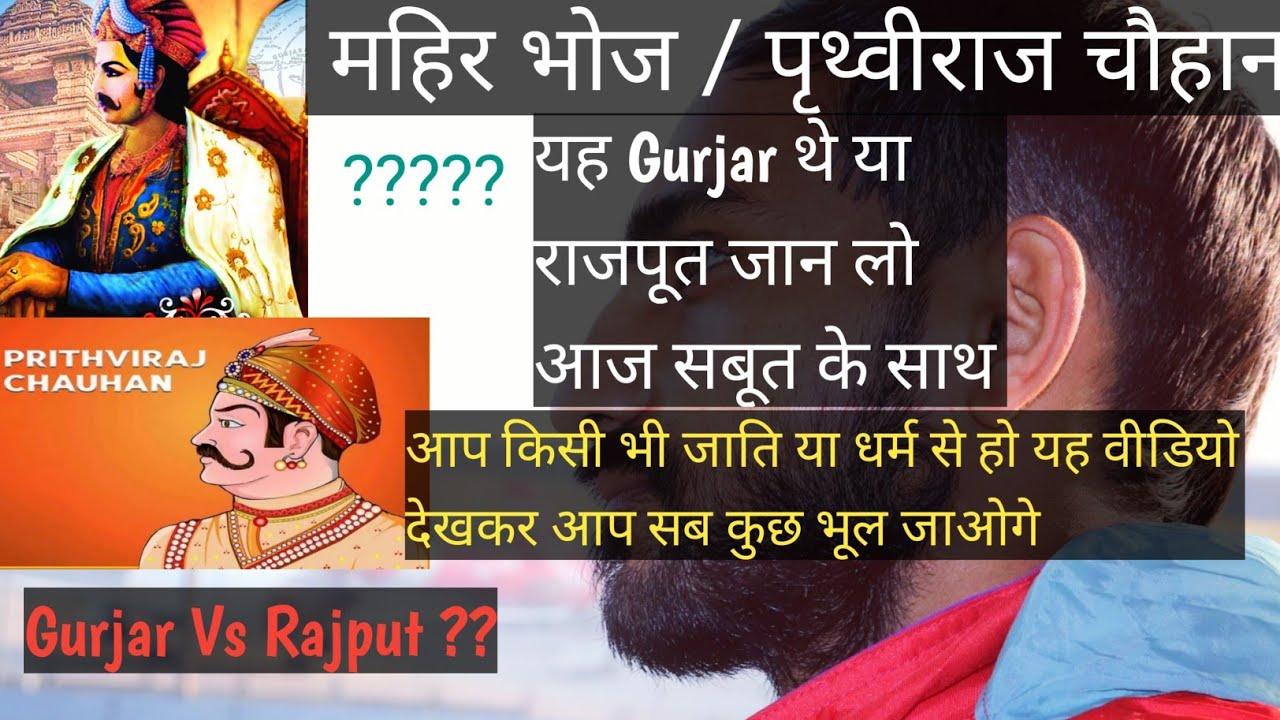 Gurjar vs Rajput | महिर भोज और पृथ्वीराज  Gurjar थे या राजपूत || Sunil Annana