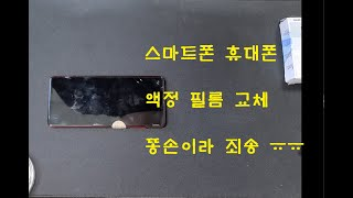 스마트폰 휴대폰 액정 필름 교체영상. 똥손이라 죄송 ㅠ…
