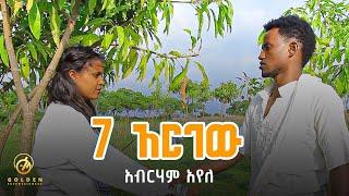 Abraham Ayele - 7 Argew | 7 አርገው - New Ethiopian Music 2019 [Official Video]