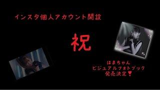 この動画は5月16日に撮影したものになります。 こんばんは。nanaです。 観て下さり、ありがとうございます。 本日は、 ・インスタ個人アカウ...