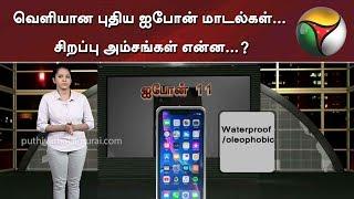 வெளியான புதிய ஐபோன் மாடல்கள்... சிறப்பு அம்சங்கள் என்ன...?   iphone 11 Pro Max   Apple