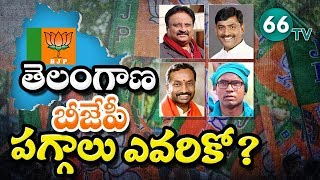 Who is Going to be the next President of Telangana BJP Party  …