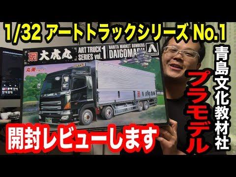 【青島文化教材社】大型トラックのプラモデルを購入しました【大型運転手】