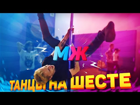 М/Ж: Танцы на шесте - Видео с YouTube на компьютер, мобильный, android, ios