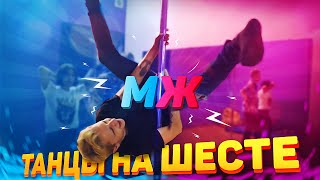 М/Ж: Танцы на шесте(, 2016-03-15T14:40:06.000Z)