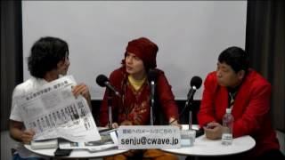 Cwave studio MC 足立区立OKO ゆきおとこ ゲスト エマミシュン・サラ...