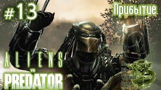 Aliens vs Predator(2010)[#13] - Прибытие (Прохождение на русском(Без комментариев))