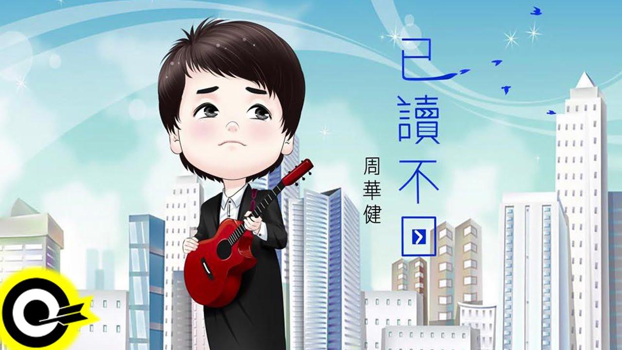 周華健 Wakin Chau【已讀不回 Read,But No Reply.】青春魔法師版MV Official Lyric Video