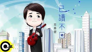 周華健 Wakin Chau【已讀不回 Read,But No Reply.】青春魔法師版MV Official Lyric Video Mp3