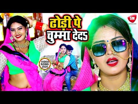 भोजपुरी का सुपरहिट नया गाना 2020   ढोड़ी पे चुम्मा देदS   #Aniket Raj   New Bhojpuri Song
