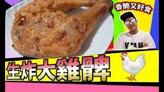炸雞脾 食譜   愛吃雞的收藏了  好好食 好好味【我要做廚神】