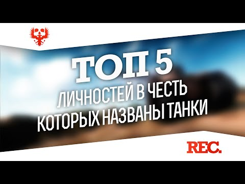 ТОП5 | Личности в честь которых названы танки