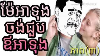 ភាព(៣),Khmer comedy 2018,Khmer comedy 2019,comedy Khmer 2018,comedy Khmer 2019,