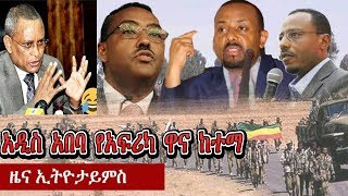 Latest Ethiopian news today May 03, 2019 - Ethiopia daily news