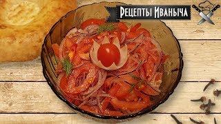 🍅 Салат к плову Ачик-Чучук