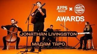 "JONATHAN LIVINGSTON – ""МАДАМ ТАРО"" (APPS Music & SZIGET: Awards 2019)"