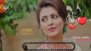 Rusa wada Dhola Minta nal mnawnra hai  best Eid status Punjabi sons  sad Whatsapp status 03376060963