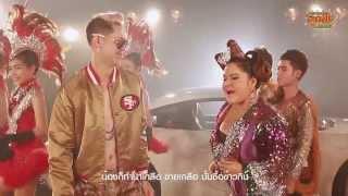 MV หนุ่มนาข้าว สาวนาเกลือ OST.รวมพลคนลูกทุ่งเงินล้าน