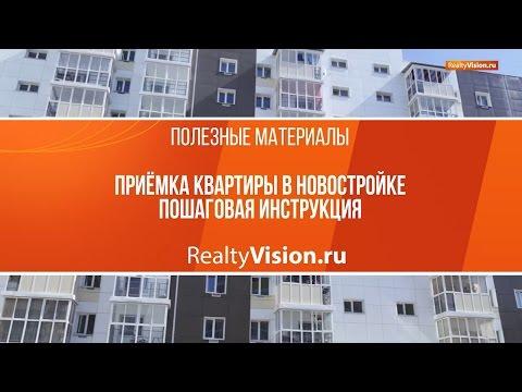СТРОЙПРИЕМКА. Приемка квартиры в новостройке