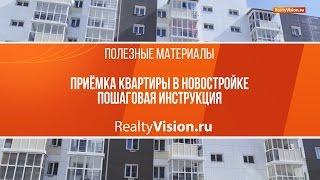 видео Инструкция: как принять квартиру в новостройке