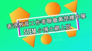 Publication Date: 2021-03-22 | Video Title: 香港教育工作者聯會黃楚標中學網上版STEM小博士 物質能轉換
