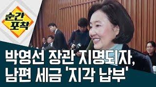 [순간포착] 박영선 장관 지명되자, 남편 세금 '지각 납부' | 정치데스크