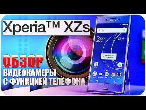 Sony Xperia XZs ПОЛНЫЙ ОБЗОР ВИДЕОКАМЕРЫ С ФУНЦИЕЙ ТЕЛЕФОНА