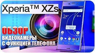 sony Xperia XZs - обзор смартфона