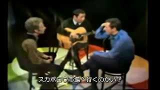 スカボロ・フェアー[日本語訳付き] サイモン&ガーファンクル. アンディ・ウィリアムス